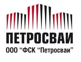 """ООО """"ФСК """"ПЕТРОСВАИ"""" - Фундамент на винтовых сваях, сваи с литым наконечником."""