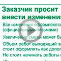 Видео Сдача выполненных работ Заказчику