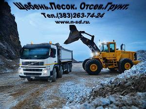 Щебень любых фракций с доставкой в Новосибирске