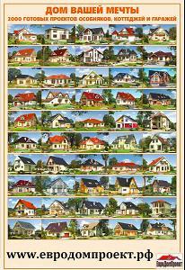 2000 готовых проектов коттеджей, особняков и гаражей