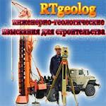 RTgeolog - Инженерно-геологические изыскания для строительства всех уровней сложности и всех типов, геодезические изыскания.