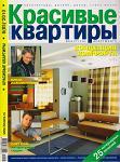 Мозаичные полы в русском интерьере