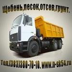 Сыпучие строительные материалы в Новосибирске