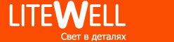 Litewell - светодиодные светильники и прожекторы