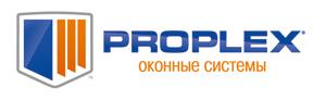 Proplex - пластиковый профиль ПВХ и комплектующие для пластиковых окон
