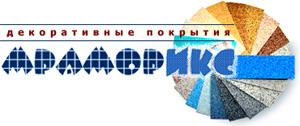 Мраморикс - декоративные фактурные, камневые и флок-чипсовые покрытия, фасадные плиты и штукатурка